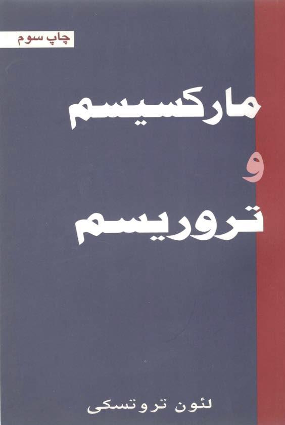 دانلود کتاب مارکسیسم و تروریسم