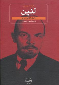دانلود کتاب لنین ؛ زندگی انقلابی سرخ