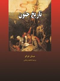 دانلود کتاب تاریخ جنون میشل فوکو