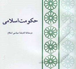 خلاصه کتاب حکومت اسلامی