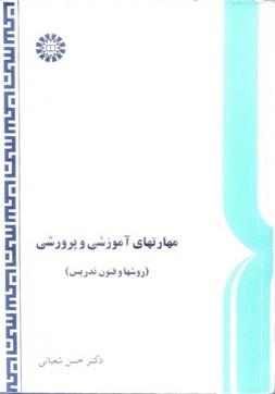 خلاصه کتاب مهارت های آموزشی و پرورشی ( روشها و فنون تدریس )