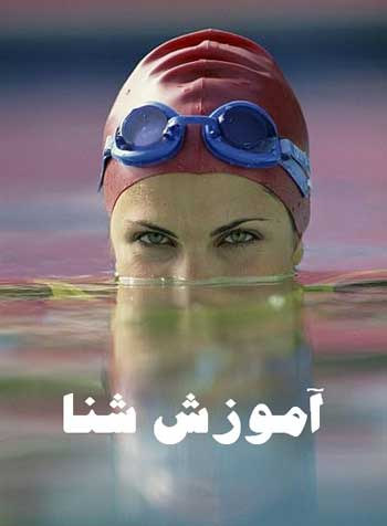 آموزش تصویری شنا