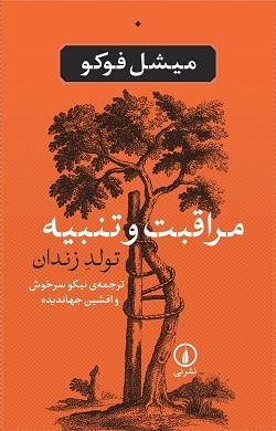کتاب مراقبت و تنبیه  -  تولد زندان