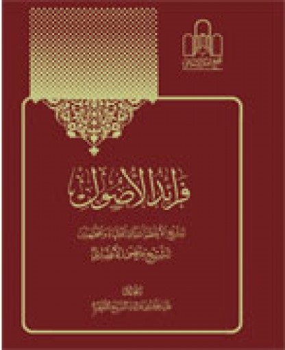 تلخیص رسائل شیخ انصاری