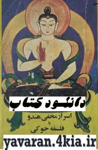 دانلود کتاب  اسرار مخفی هندو یا فلسفه جوکی