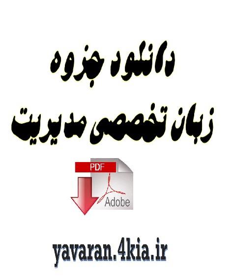 زبان تخصصی مدیریت +pdf