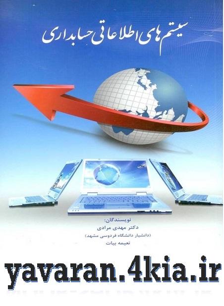 خلاصه کتاب سیستم های اطلاعاتی حسابداری