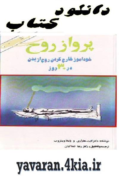 دانلود کتاب پرواز روح