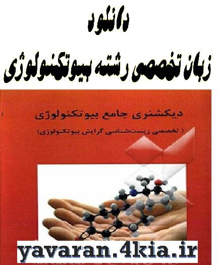 زبان تخصصی بیوتکنولوژی pdf