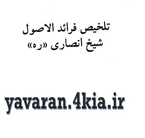 دانلود خلاصه کتاب رسائل شیخ انصاری