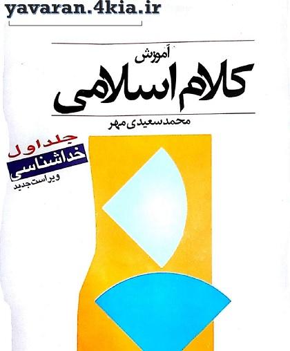 خلاصهی کتاب آموزش کلام اسلامی جلد 1