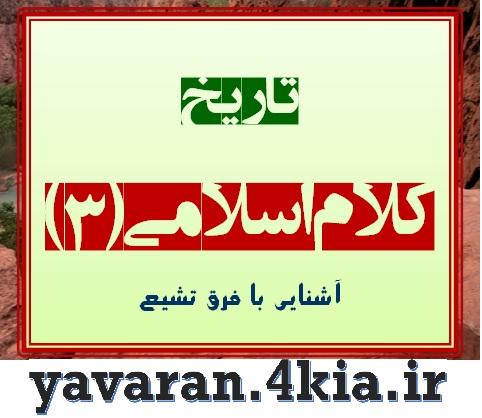 آشنایی با فرق تشيع