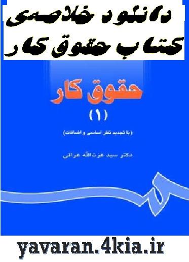 خلاصهی کتاب حقوق کار +pdf