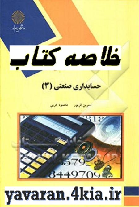خلاصه کتاب حسابداری 3