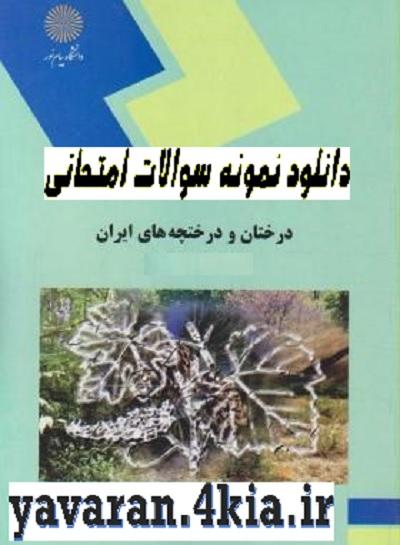 سوالات امتحانی درختان و درختچه های ایران