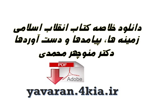 خلاصه  کتاب انقلاب اسلامی منوچهر محمدی