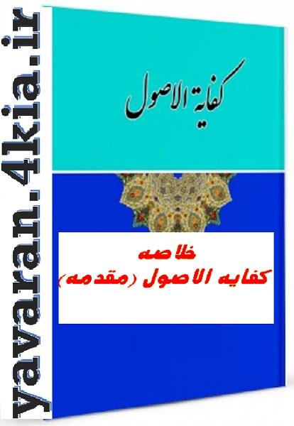خلاصه کفایه الاصول pdf