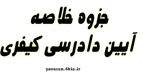 خلاصه آیین دادرسی کیفری PDF