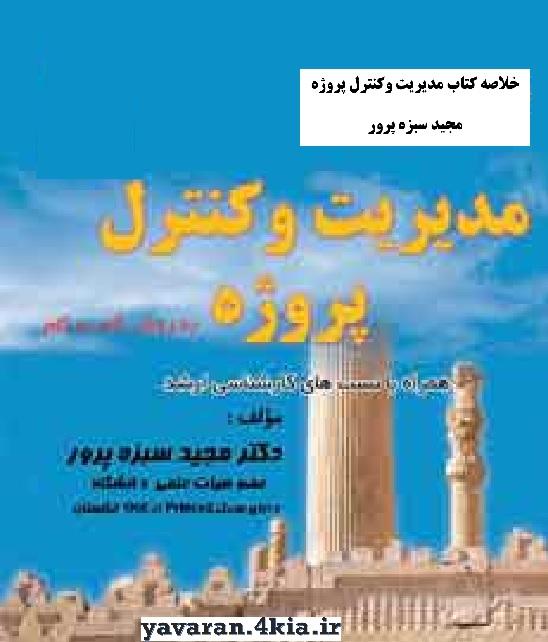 خلاصه کتاب مدیریت وکنترل پروژه