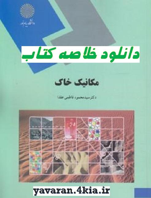 خلاصه کتاب مكانيک خاک