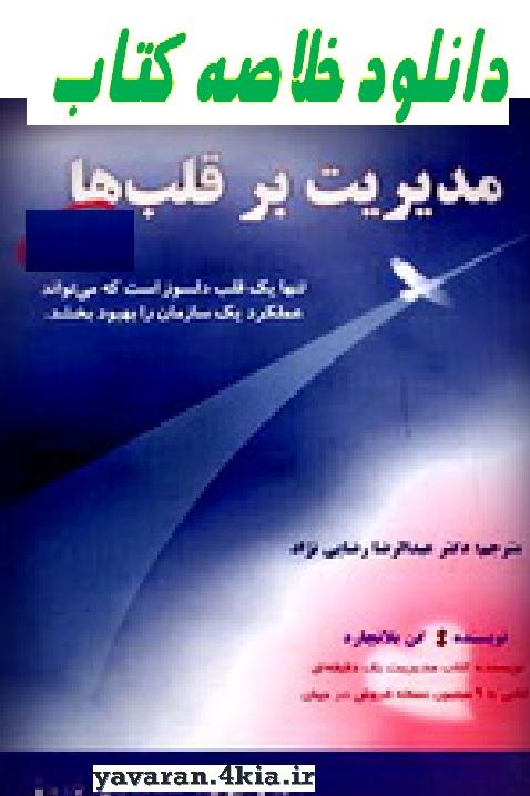 خلاصه کتاب مدیریت بر قلب ها