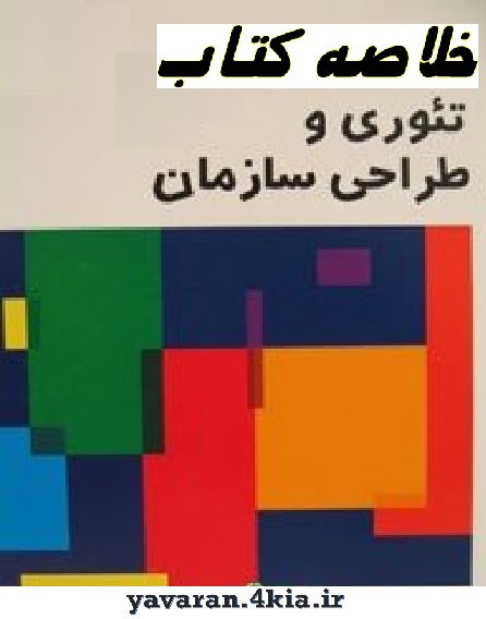 خلاصه کتاب تئوري و طراحي سازمان