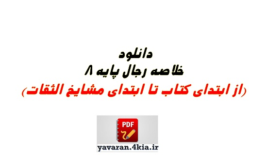 خلاصه كلیات فی علمالرجال pdf