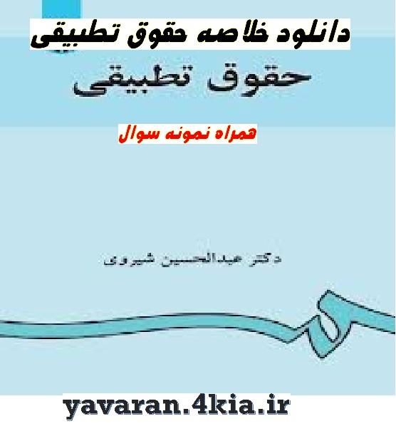 خلاصه کتاب حقوق تطبیقی pdf