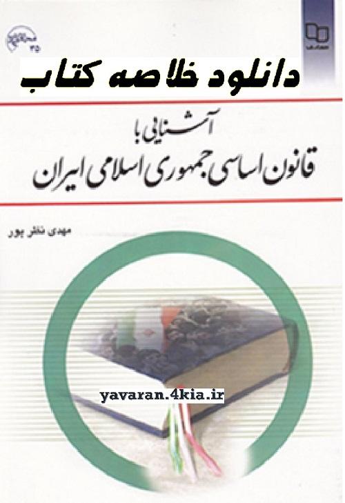 خلاصه کتاب آشنایی با قانون اساسی جمهوری اسلامی pdf