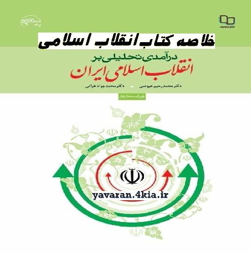 خلاصه کتاب انقلاب اسلامی ایران