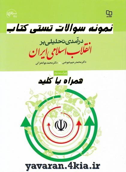 پک کامل سوالات تستی انقلاب اسلامی ایران