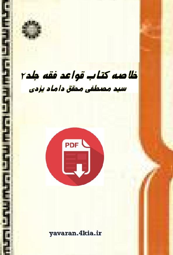 خلاصه کتاب قواعد فقه  محقق داماد