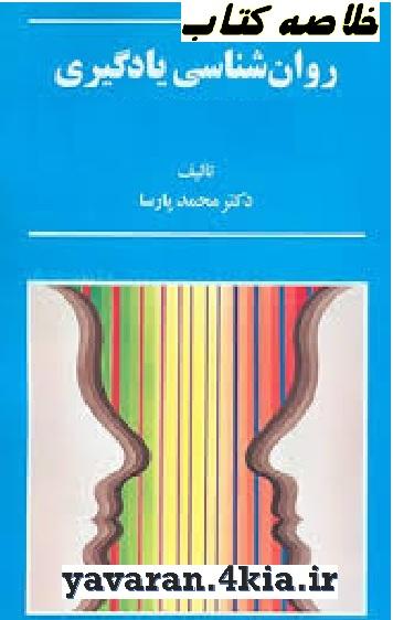 خلاصه کتاب روانشناسی یادگیری