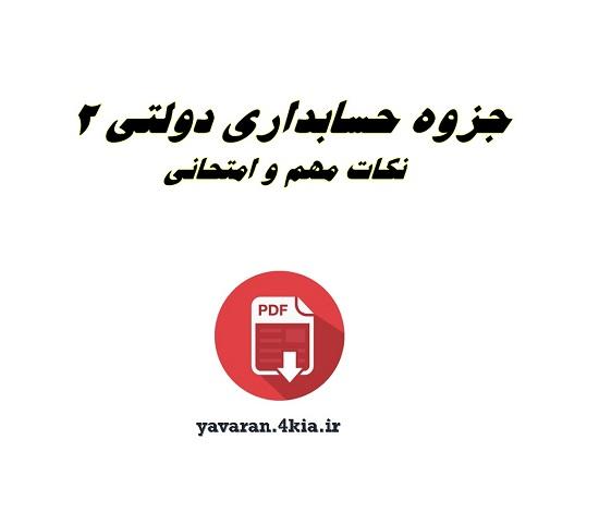 جزوه حسابداری دولتی 2 PDF