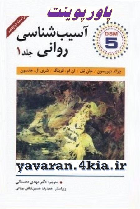 خلاصه آسيب شناسي رواني (1)