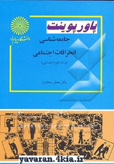 خلاصه کتاب جامعه شناسي انحرافات