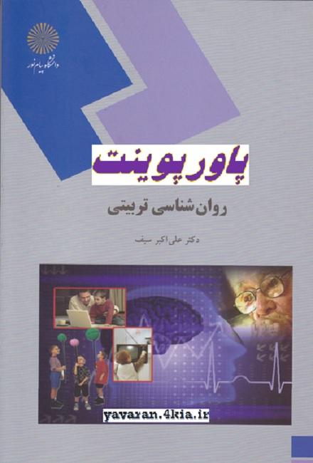 خلاصه کتاب روانشناسی تربیتی