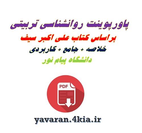 پاورپوینت روانشناسی تربیتی علی اکبر سیف
