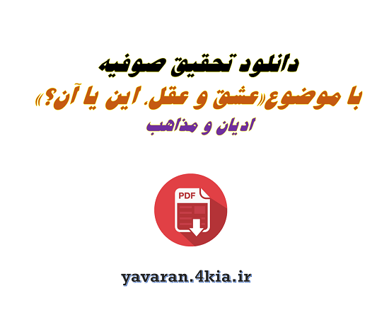 دانلود تحقیق صوفیه