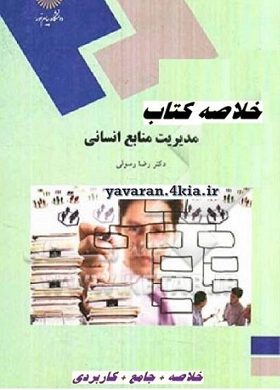 خلاصه کتاب مديريت منابع انساني