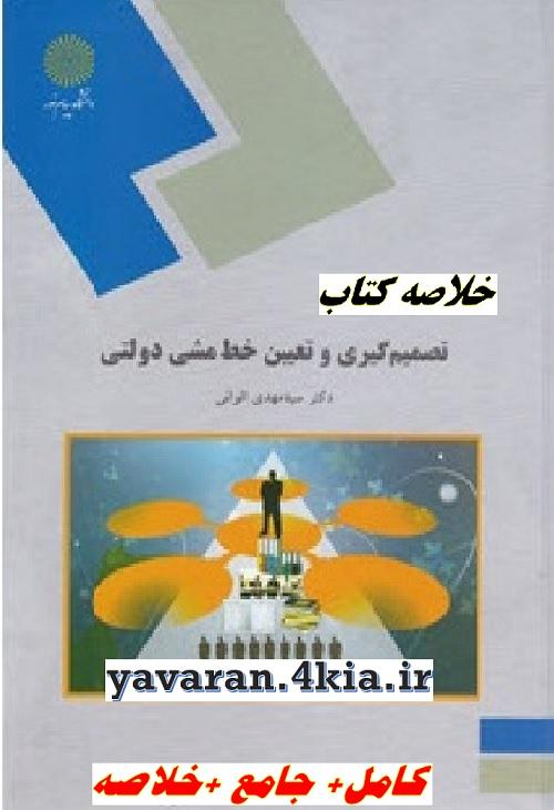 خلاصه ي کتاب تصميم گيري و تعيين خط مشي دولتي