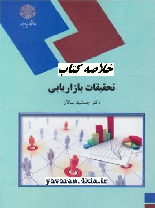 خلاصه کتاب تحقیقات بازاریابی