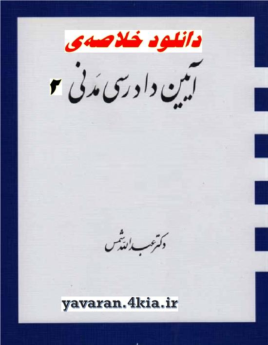 خلاصه آیین دادرسی مدنی 2 دکتر شمس