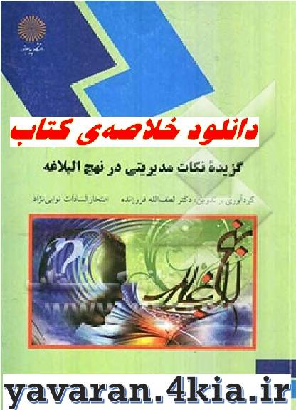 خلاصه کتاب گزیده نکات مدیریتی در نهج البلاغه