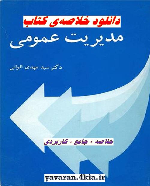 خلاصه کتاب مدیریت عمومی +تست