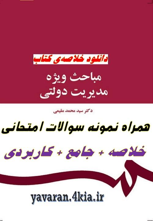 خلاصه کتاب مباحث ویژه مدیریت دولتی + تست