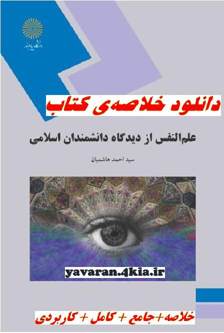 خلاصه کتاب علم النفس از دیدگاه دانشمندان اسلامی