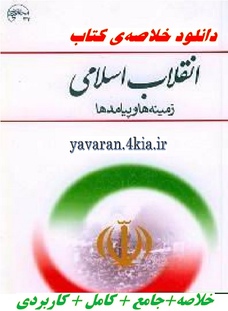 خلاصه کتاب انقلاب اسلامی زمینه ها و پیامدها