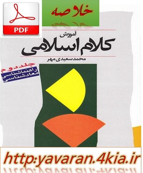 خلاصه کتاب آموزش کلام اسلامی ج2 + pdf