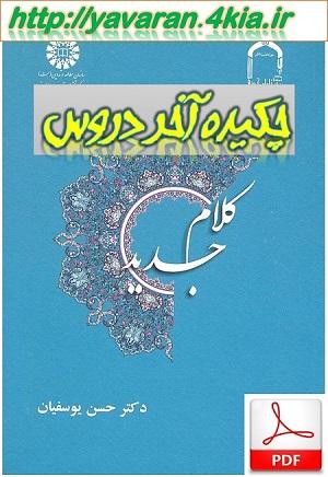 خلاصه کتاب کلام جدید یوسفیان +pdf